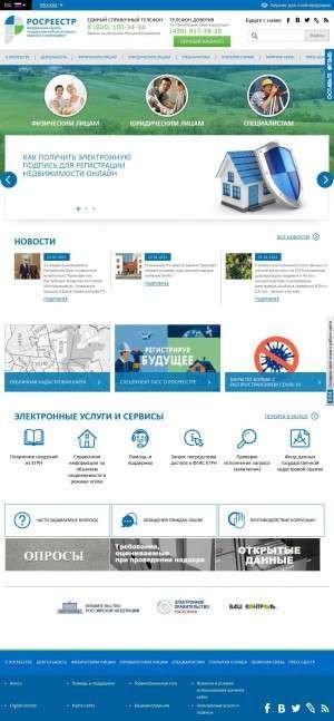 Предпросмотр для rosreestr.ru — Росреестр, Территориальный отдел № 12