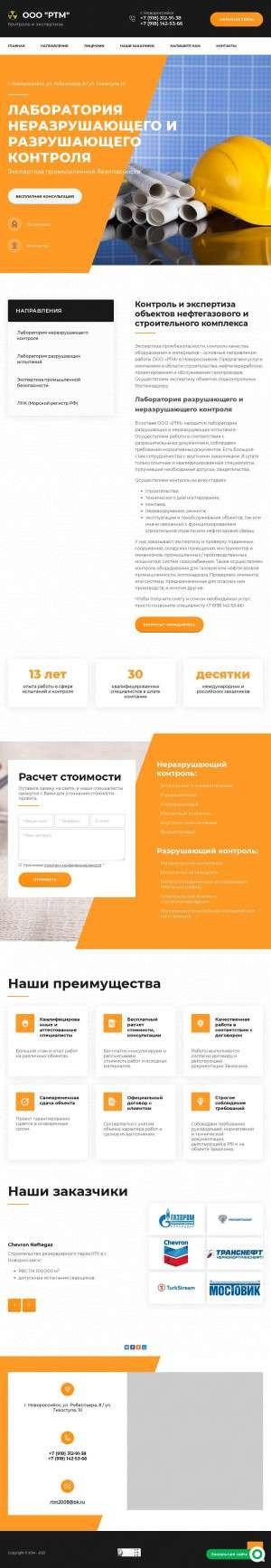 Предпросмотр для rtm2008.ru — РТМ
