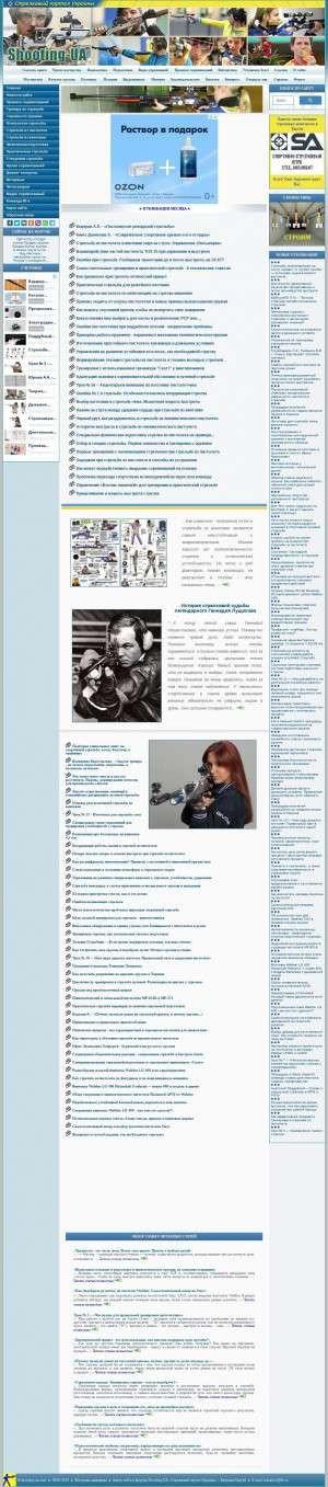 Предпросмотр для www.shooting-ua.com — Стрелковый портал Украины Shooting-UA