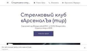 Предпросмотр для sk-arsenal.business.site — Арсеналъ