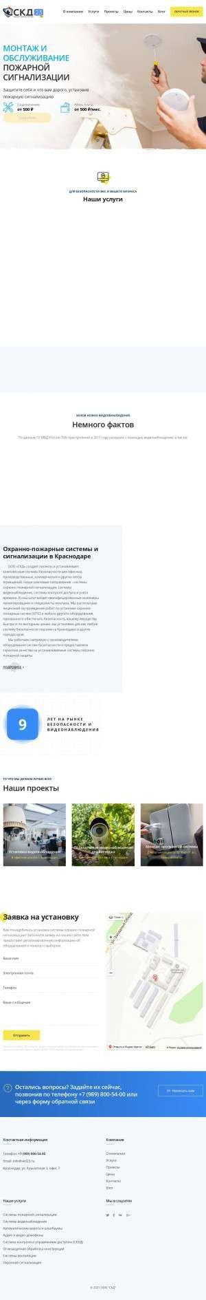 Предпросмотр для skd23.ru — СКД