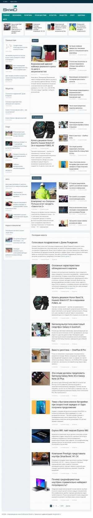 Предпросмотр для skwid.ru — Сквид