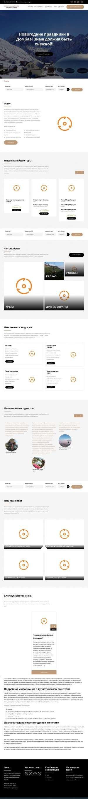 Предпросмотр для solnechnyedorogi.ru — Солнечные дороги