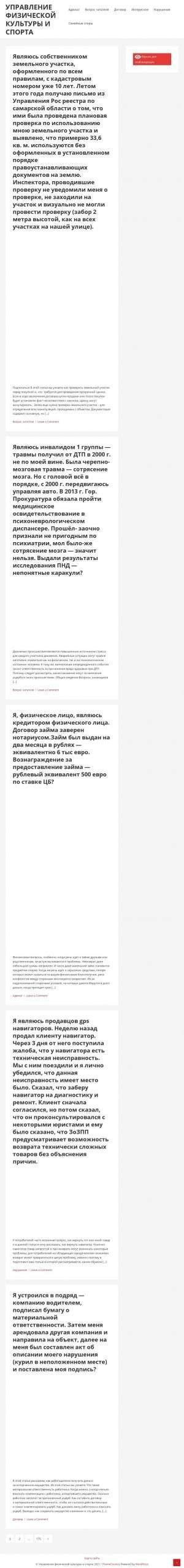 Предпросмотр для sportnvrsk.ru — Управление по физической культуре и спорту города Новороссийск