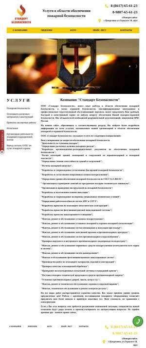 Предпросмотр для standart-bezopasnosti.ru — Стандарт Пожарной Безопасности