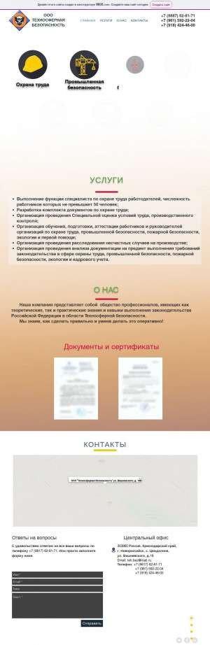 Предпросмотр для tbnovo.com — Техносферная Безопасность