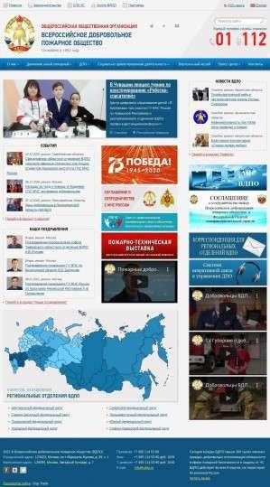 Предпросмотр для vdpo.ru — Всероссийское добровольное пожарное общество Новороссийское отделение