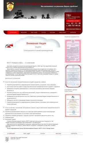Предпросмотр для vest-nov.ru — Центр противопожарной защиты Вест