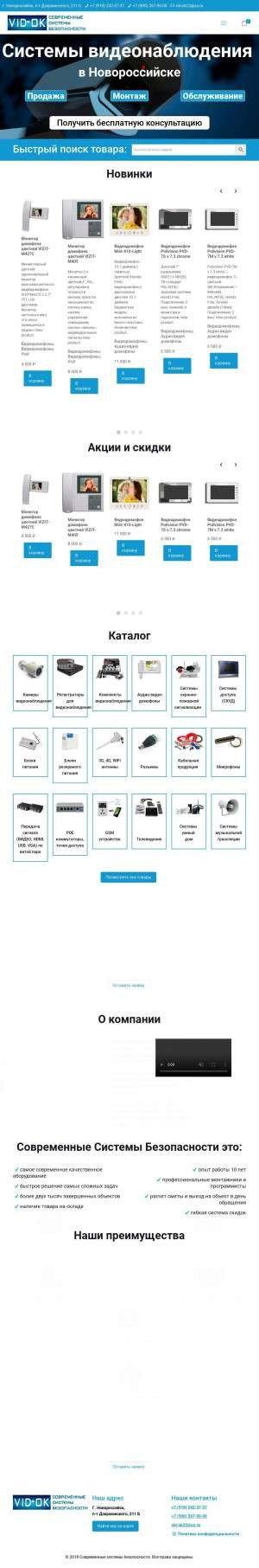 Предпросмотр для vid-ok.com — Современные системы безопасности