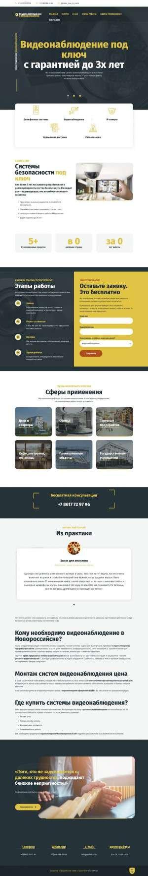 Предпросмотр для video-23.ru — Видеонаблюдение в Новороссийске