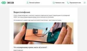 Предпросмотр для www.zonatelecom.ru — ФКУ СИЗО № 3