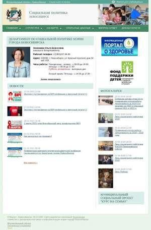 Предпросмотр для social.novo-sibirsk.ru — МБУ Комплексный центр социального обслуживания населения Центрального округа