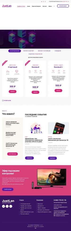 Предпросмотр для justlan.ru — JustLan
