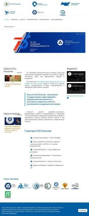 Предпросмотр для www.nwatom.ru — Нововоронежский филиал ФГУП АТЦ СПб