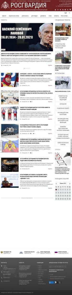 Предпросмотр для rosguard.gov.ru — Управление Федеральной службы войск национальной гвардии Российской Федерации по Воронежской области