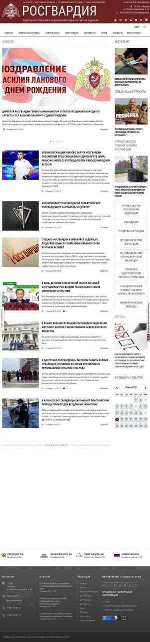 Предпросмотр для rosguard.gov.ru — Управление Федеральной службы войск национальной гвардии Российской Федерации по Белгородской области