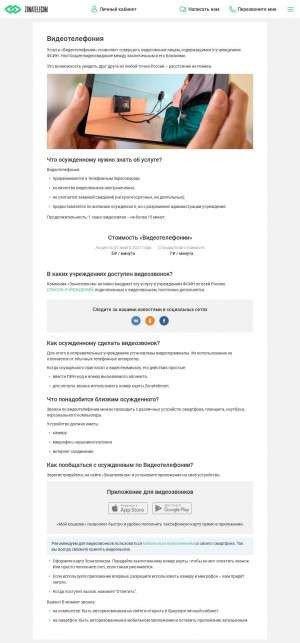 Предпросмотр для www.zonatelecom.ru — Новооскольская воспитательная колония для несовершеннолетних девушек