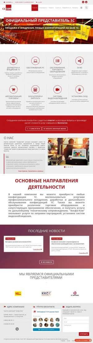 Предпросмотр для 89alpha.com — Альфа-Ком