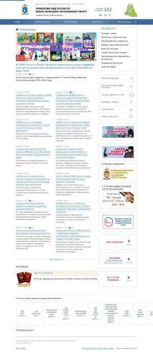 Предпросмотр для www.89.mvd.ru — ОМВД России по городу Новому Уренгою