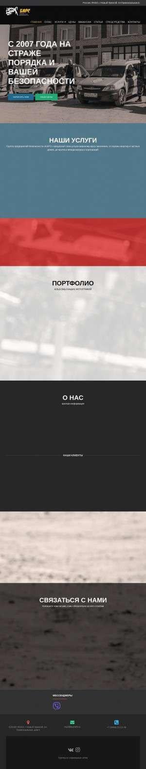 Предпросмотр для bars89.ru — Охранное предприятие Барс