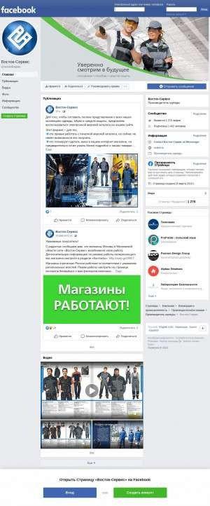 Предпросмотр для www.facebook.com — Восток-Сервис