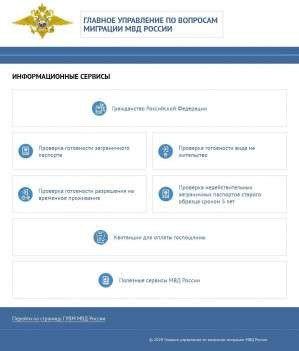 Предпросмотр для гувм.мвд.рф — Отдел по вопросам миграции ОМВД России по г. Новый Уренгой