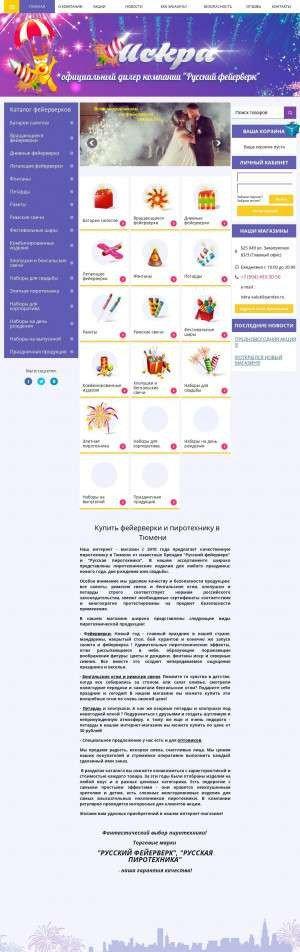 Предпросмотр для iskra-salut.ru — Искра-салют