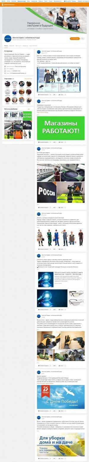 Предпросмотр для ok.ru — Восток-Сервис