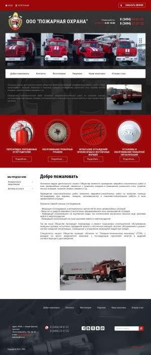 Предпросмотр для пожарнаяохрана.com — Нгхк