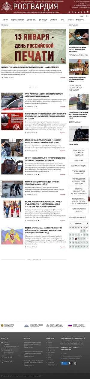 Предпросмотр для rosguard.gov.ru — Управление Федеральной службы войск национальной гвардии Российской Федерации по Ямало-Ненецкому автономному округу