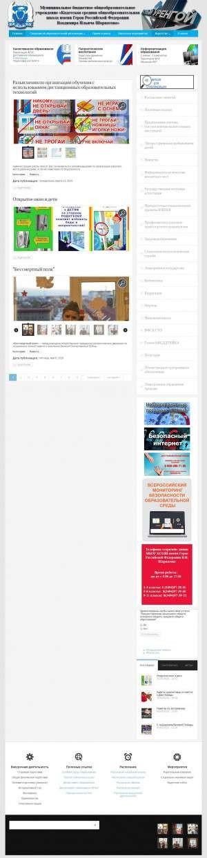 Предпросмотр для www.school13-nur.ru — Кадетская средняя общеобразовательная школа имени В.И. Шарпатова