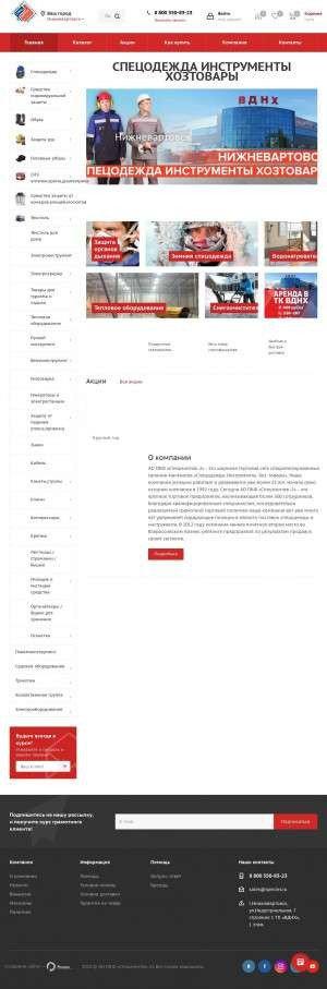 Предпросмотр для specins.ru — АО ПКФ Спецмонтаж-2