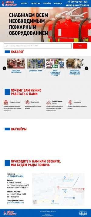 Предпросмотр для www.yamal-pirant.ru — Ямал-пирант
