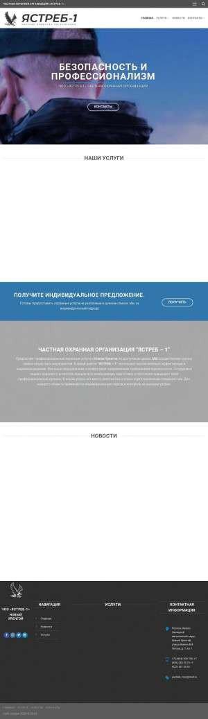 Предпросмотр для www.yastreb1.ru — Ястреб-1