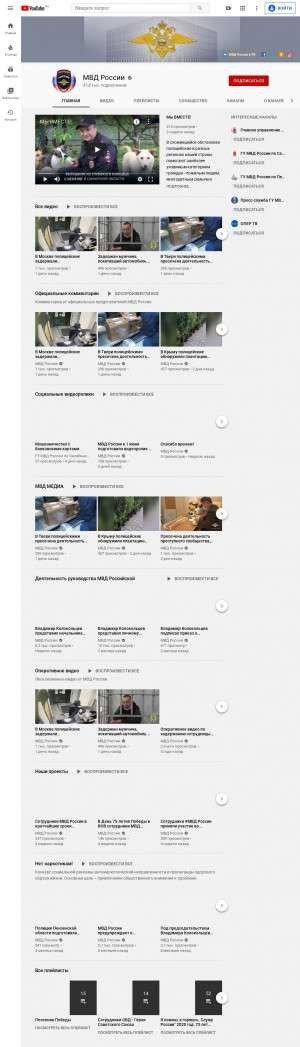 Предпросмотр для www.youtube.com — Участковый пункт полиции