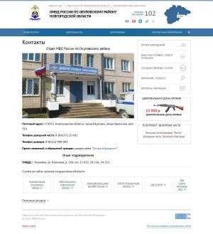 Предпросмотр для окуловка.53.мвд.рф — Отдел МВД России по Окуловскому району