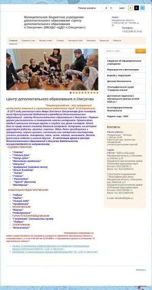 Предпросмотр для cdoomsukchan.ru — Центр Дополнительного Образования п. Омсукчан