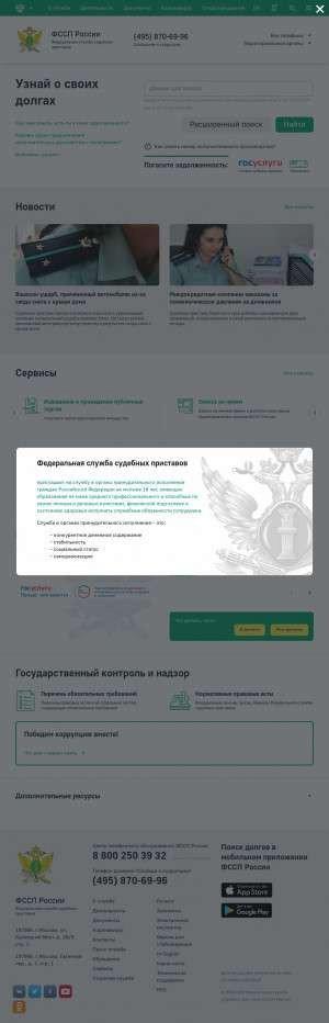 Предпросмотр для www.fssprus.ru — Омсукчанский РОСП
