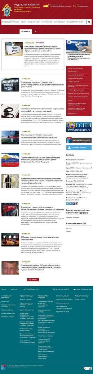 Предпросмотр для magadan.sledcom.ru — Следственный отдел по Омсукчанскому району СУ СК РФ по Магаданской области