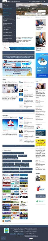 Предпросмотр для omsukchan-adm.ru — Управление Культуры, Социальной и Молодежной Политики Администрации Омсукчанского Городского Округа