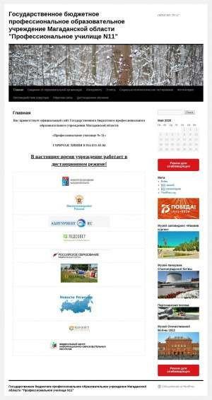 Предпросмотр для pu11omsuk.ru — Профессиональное училище № 11