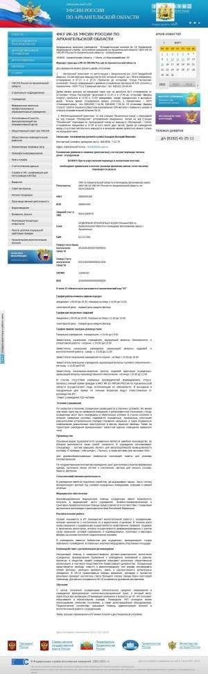 Предпросмотр для 29.fsin.su — Исправительная колония № 16 УФСИН по Архангельской области