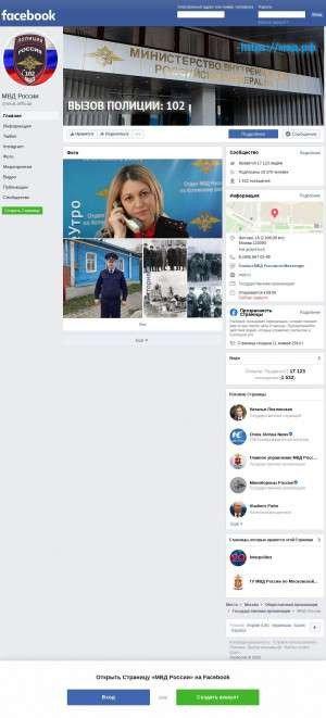 Предпросмотр для www.facebook.com — Отделение ГИБДД ОМВД России по Онежскому району