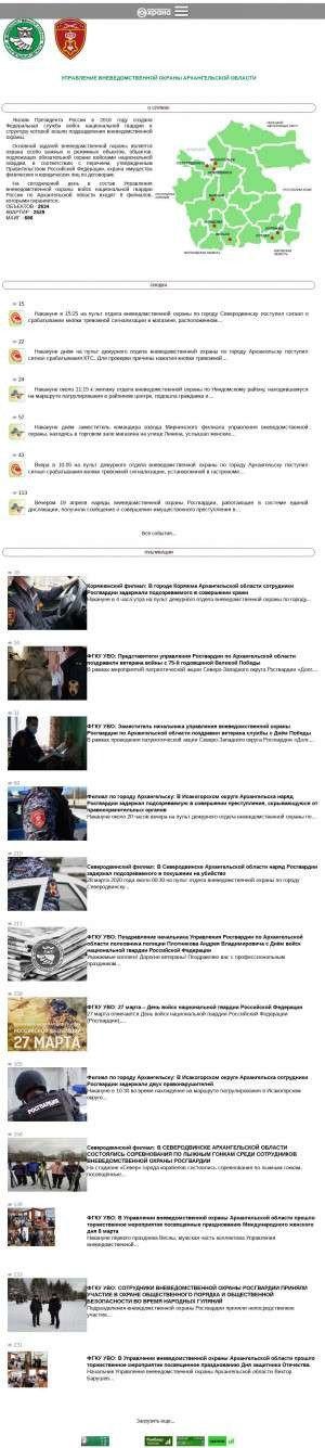 Предпросмотр для www.ohrana.atknet.ru — Филиал ФГКУ УВО УМВД России по Архангельской области - Онежский ОВО