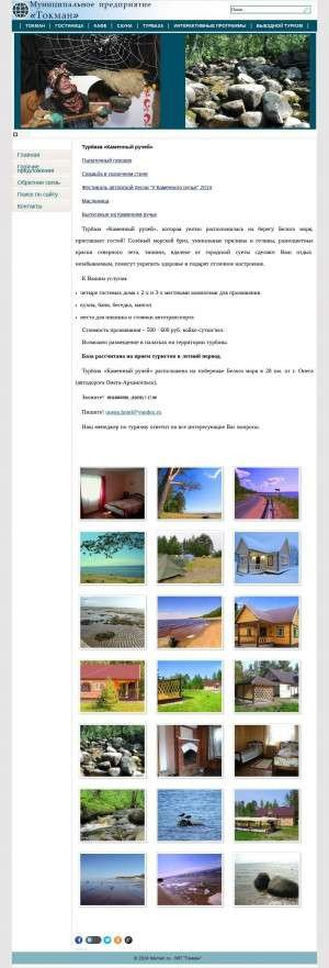 Предпросмотр для onega-tokman.ru — Каменный ручей