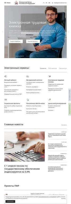 Предпросмотр для www.pfrf.ru — Государственное казенное учреждение Архангельской области отделение социальной защиты населения по Онежскому району