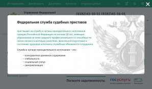 Предпросмотр для r29.fssprus.ru — ОСП по Онежскому району