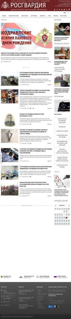 Предпросмотр для rosguard.gov.ru — Управление Федеральной службы войск национальной гвардии Российской Федерации по Архангельской области