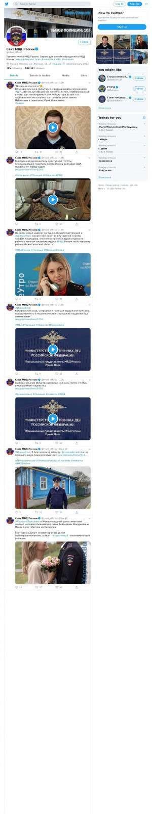 Предпросмотр для twitter.com — Отделение ГИБДД ОМВД России по Онежскому району