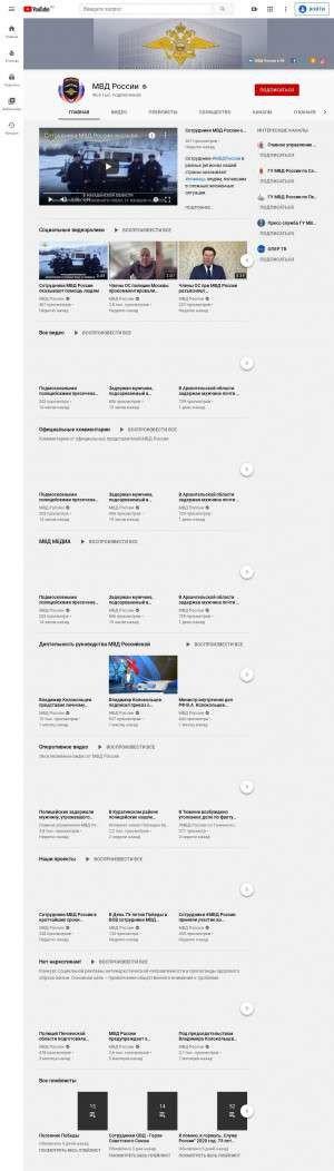 Предпросмотр для www.youtube.com — Отделение ГИБДД ОМВД России по Онежскому району